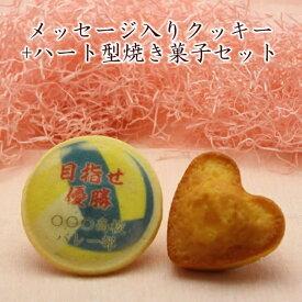 名入れ クッキー とハート型焼き菓子セット メッセージ入り お菓子