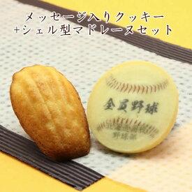 名入れ クッキー シェル型マドレーヌセット