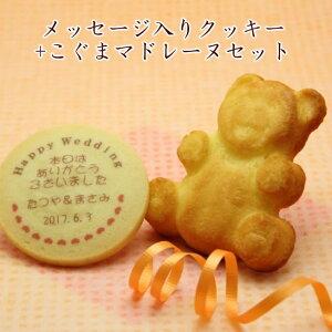 名入れ クッキー とこぐまマドレーヌセット メッセージ入り