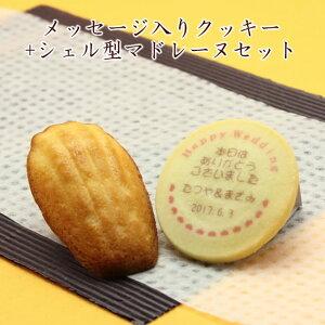 名入れ クッキー とシェル型マドレーヌセット メッセージ入り 写真入り