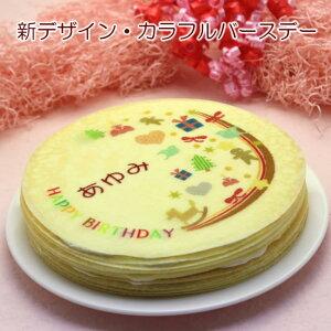 名入れバースデー ミルクレープ (6号ホールケーキ)/お菓子にメッセージオリジナルスイーツ