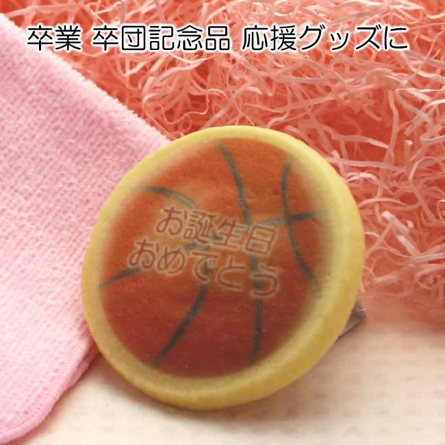 バスケットボール デザイン 名入れ クッキー お菓子