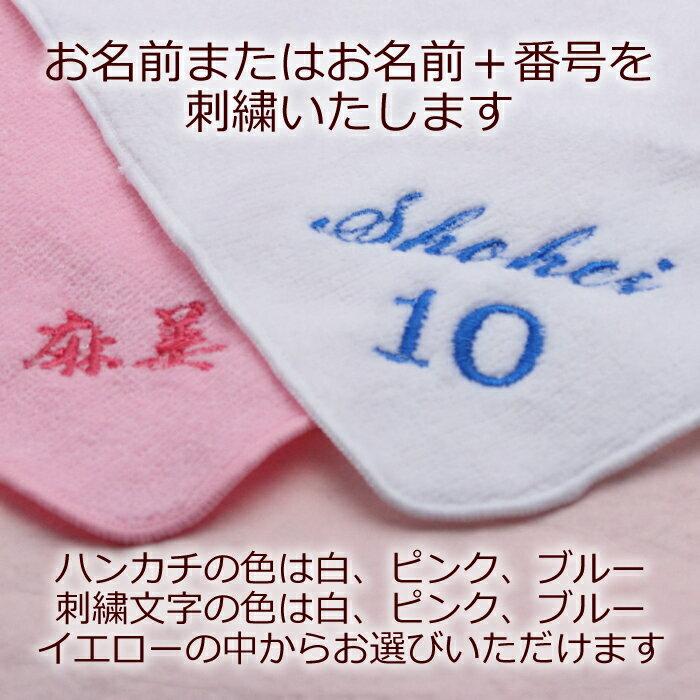 【送料無料】メール便お名前刺繍入りタオルハンカチ