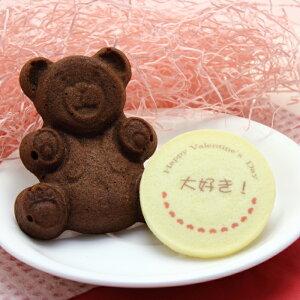 バレンタインメッセージクッキーとこぐまチョコフィナンシェセット