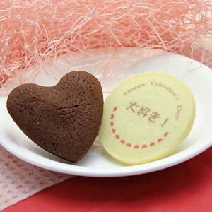 バレンタインメッセージクッキーとハートチョコフィナンシェセット