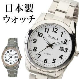 日本製腕時計 メンズ メタルバンド SELDICA アナログ【SD-AM048】