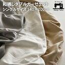 送料無料 和晒ダブルガーゼケット シングルサイズ 日本製 綿100% ガーゼケット 二重ガーゼ 春夏用 涼感 ひんやり 冷…