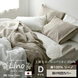 掛け布団カバー 麻 ダブル ロング 日本製 Lino リネン100% 布団カバー 掛けカバー ふとんカバー(190×210cm) シーツ 洗える 掛けふとんカバー おしゃれ 国産 北欧 無地 かわいい フレンチリネン 抗菌 防臭 エコテックス認証