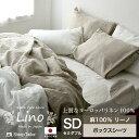 ベッドカバー 麻 セミダブル 日本製 (Lino) リネン100% ボックスシーツ ベッドシーツ 120×200×30cm シーツ 洗える …