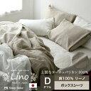 ベッドカバー 麻 ダブル 日本製 Lino リネン100% ボックスシーツ ベッドシーツ 140×200×30cm シーツ 洗える マット…