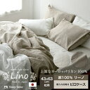 【クーポンGETで30%off】枕カバー 麻 日本製 Lino リネン 100% ピローケース 43×63 cm 枕用 シーツ 洗える ピロケー…