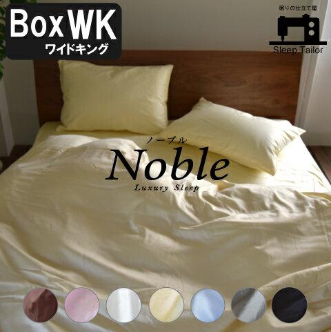 ボックスシーツ ワイドキングサイズ【日本製】 綿100% シルクのような艶と肌触り…。【超長綿】 80サテン ベッドシーツ 200x200x30cm【RCP】