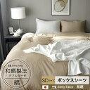 ボックスシーツ セミダブルサイズ 和晒ダブルガーゼ 日本製 マットレスカバー ベッドシーツ 安心 人気 売れ筋 国産 洗…