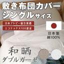 ガーゼ 寝具カバー 敏感肌にやさしい素材 【和晒し ダブルガーゼ】 敷き布団カバー シングルサイズ【日本製】