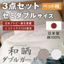 【日本製】布団カバー エコテックス認証 赤ちゃん、妊婦さんに安心和晒しダブルガーゼ 3点セット セミダブルサイズ【送料込み】