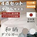 【日本製】布団カバー エコテックス認証 赤ちゃん、妊婦さんに安心和晒しダブルガーゼ 4点セット ダブルサイズ【送料込み】