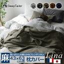 枕カバー 麻 日本製 Lina リネン100% ピローケース (43×63 cm 枕用) シーツ 洗える ピロケース まくらカバー 封筒型 …