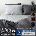 掛け布団カバー 麻 シングル ロング 日本製 Lina リネン100% 布団カバー 掛けカバー ふとんカバー 150×210cm シーツ …