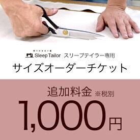 【オーダーチケット 追加料金1000円 】オーダー注文 チケット 別注 サイズ変更 サイズオーダー セミオーダー