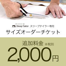【オーダーチケット 追加料金2000円】 オーダー注文 チケット 別注 サイズ変更 サイズオーダー セミオーダー