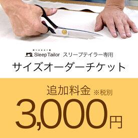 【オーダーチケット 追加料金3000円】 オーダー注文 チケット 別注 サイズ変更 サイズオーダー セミオーダー