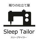Sleep Tailor