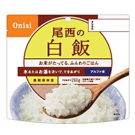 尾西食品 尾西の白飯 50食セット (個食)【アルファ米】【お湯で15分・保存食、非常食に最適】【同梱・代引不可】
