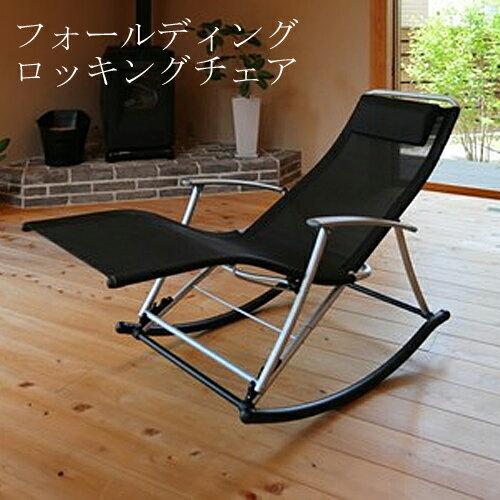 フォールディングロッキングチェアー【折りたたみ 椅子】【代引不可】