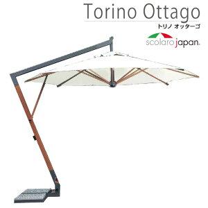イタリア・スコラロ社製 (Scolaro社)大型パラソル TorinoOttago(トリノオッターゴ)【代引不可】