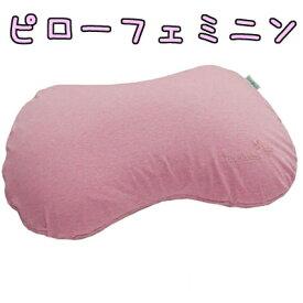 Enethan (エネタン) ピロー フェミニン (ピンク)寝具 枕 安眠枕 首元の圧迫感を抑える