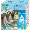 【カンタン設置】【省エネ】わが家でミストシャワー WJ-710【水を霧状に放出して周囲をクールダウン!】