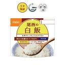 尾西食品 尾西の白飯 50食セット【アルファ米】【お湯で15分・保存食、非常食に最適】
