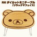 RK ダイカットミニテーブル(リラックマフェイス) RK3500 (リラックマ)