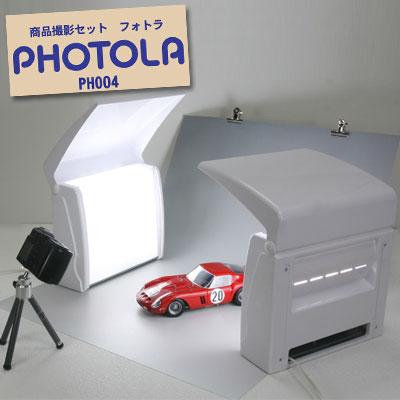 日本製 簡易撮影セット PHOTOLA (フォトラ) PH-004【大里化工】