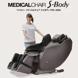 ファミリー メディカルチェア エスボディ FDX-S300 (軒先渡し)【MEDICAL CHAIR S-Body】【代引不可】