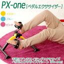 ●あす楽●ペダルエクササイザー PX-one (イエロー・ブルー・ピンク) ..