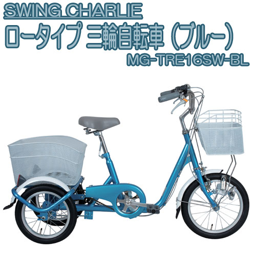 SWING CHARLIE ロータイプ 三輪自転車 (ブルー) MG-TRE16SW【代引不可】スウィングチャーリー MG-TRE16SW-BL C15-01
