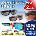 ●あす楽●ポラライトHDサングラス 2本セット! ブラック・ダークブラウン 各1本UV400カット偏光サングラス