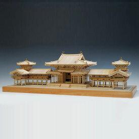 【日本製】1/75 平等院 鳳凰堂【ウッディジョーの木製模型】WoodyJOE【代引不可】