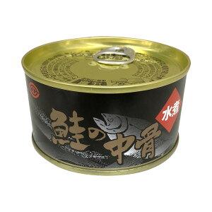 鮭の中骨 水煮缶180g×24缶