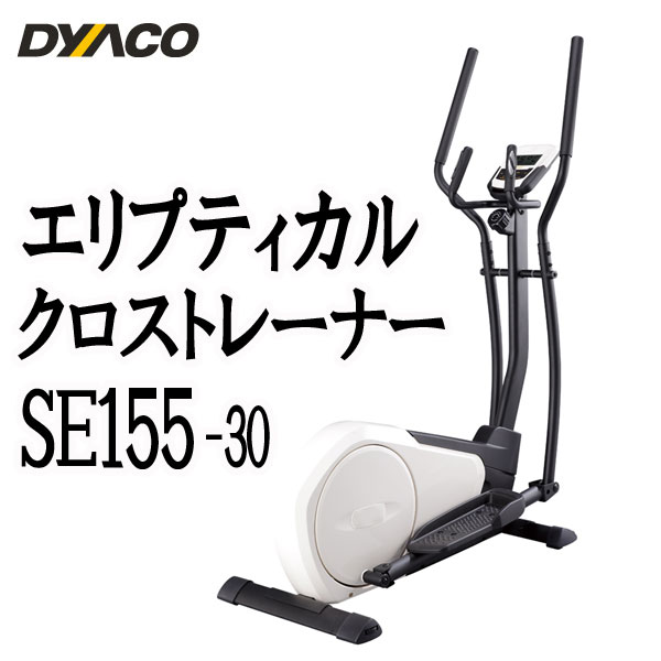 DYACO(ダイヤコ) 家庭用 エリプティカルクロストレーナー SE155-30【最適な性能と仕様と耐久性】【代引不可】クロストレーナー