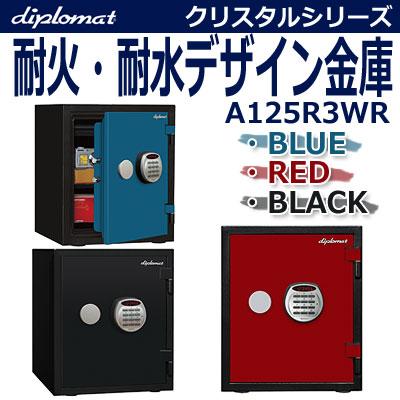 Diplomat(ディプロマット)クリスタルシリーズ 耐火・耐水デザイン金庫A125R3WR(BLUE/RED/BLACK)【耐火60分・A4サイズ対応】【代引不可】