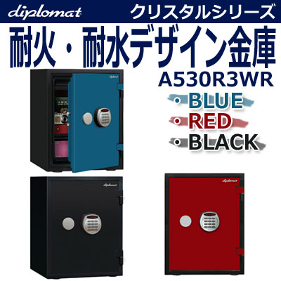 Diplomat(ディプロマット)クリスタルシリーズ 耐火・耐水デザイン金庫A530R3WR(BLUE/RED/BLACK)【耐火60分・A4サイズ対応】【代引不可】