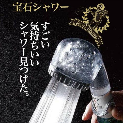 ●あす楽●シャワーヘッド 宝石シャワー(クリア・アイボリー)【35%節水・節ガス】