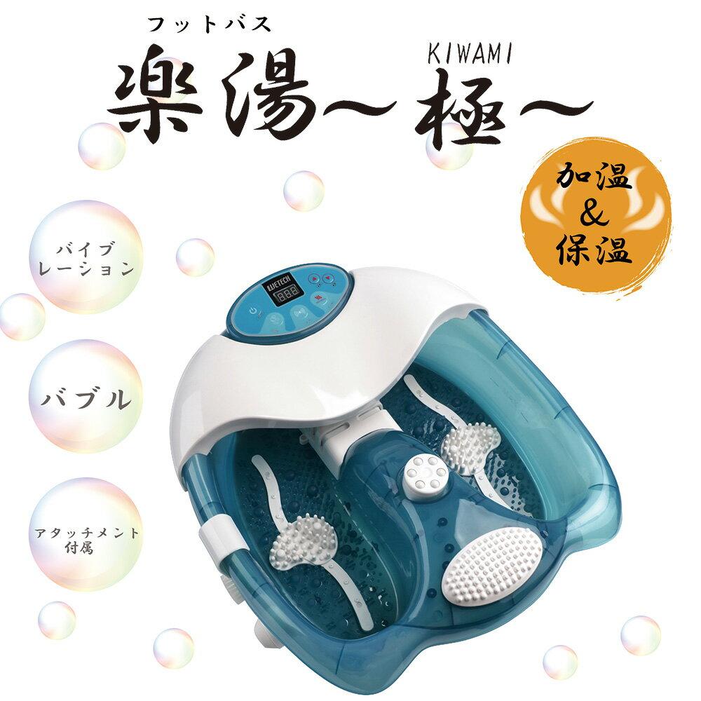 フットバス ウィキャン(WECAN JAPAN)楽湯 〜極〜 WJ-8023【加温・保温・バイブ・バブル】 ..