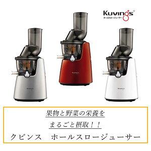 Kuvings(クビンス)ホールスロージューサーJSG-721M(レッド・シルバー・ホワイト)【ジューサー・ミキサー】【代引不可】
