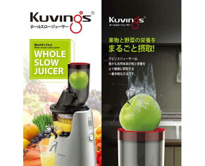 xKuvings(クビンス)ホールスロージューサーJSG-721M(レッド・シルバー・ホワイト)【ジューサー・ミキサー】【代引不可】