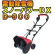 電動除雪機スノーパワーDXD-900【女性やご年配の方も使いやすい!】D900DXD