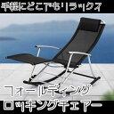 フォールディングロッキングチェアー【折りたたみ 椅子】