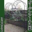 【ジャービス商事】ガーデンアーチM型 36432 【ガーデニング用大型アイテム】【代引不可】